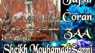 Association hidaya Sheikh Mouhamad sanni Issa Tahirou dabou