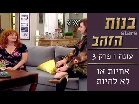 בנות הזהב - עונה 1 פרק 3 | אחיות או לא להיות