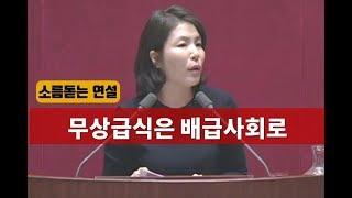 [뉴스타운TV] 소름돋는 연설 '무상급식은 배급사회로, 인구는 주는데 공무원이 무슨일 해' 전희경