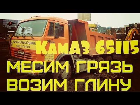 Видео: КАМАЗ 65115 -