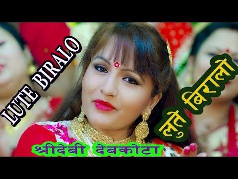 Latest New Nepali Teej Song 2017 -