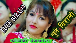"""Latest New Nepali Teej Song 2017 - """"लुते बिरालो"""" LUTE BIRALO - Shreedevi Devkota & Prakash Katuwal"""
