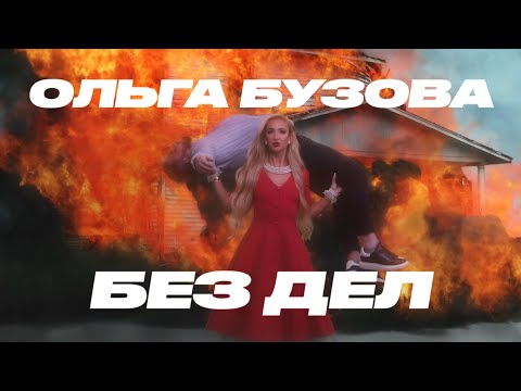Ольга Бузова - Без Дел (Премьера клипа 2021)