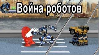 Война роботов трансформеров