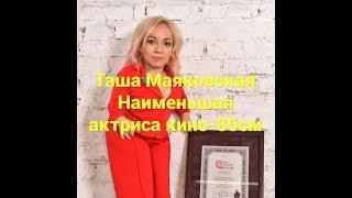 Таша Маяковская-наименьшая актриса кино-85см.