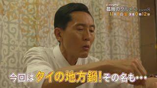 ドラマ24『孤独のグルメ Season8』第6話 主演:松重豊|テレビ東京