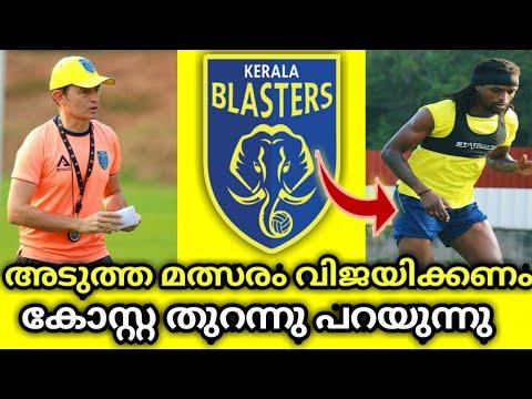 Costa Nhamoinesu Latest Interview|| Kerala BlastersMumbai City Vs Northeast United 0:1 Match