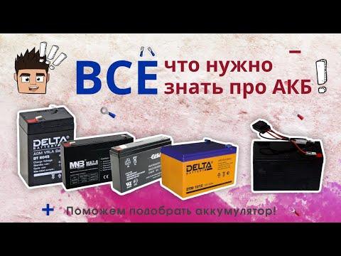 Аккумуляторы для детских