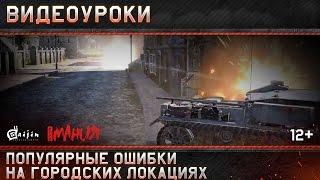 Видеоуроки War Thunder: Популярные ошибки на городских локациях