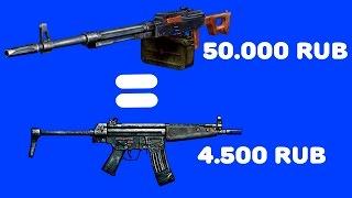 ДЕШЕВАЯ замена ДОРОГИХ оружий в STALKER