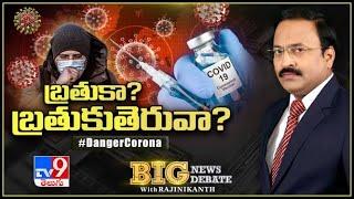 Big News Big Debate LIVE : బ్రతుకా ? బ్రతుకుతెరువా ? - Rajinikanth TV9