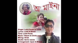 O Maina by Lohit Poran   Music   Assamese 2018