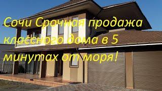 Срочно! Отличный дом 300 м  в Сочи за 40 млн  в  центре!