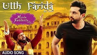 Utth Farida | Audio Song | Sardar Ali | Baba Farid | Roshan Prince, Sharan Kaur | Munda Faridkotia