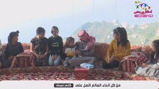 #اطفال_ومواهب لعبة حماسية مع الزهرات ونهاية البث في محافظة الجمال فيفا 💙