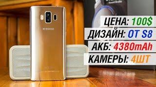 Еще один Galaxy S8 за 100$: распаковка и обзор M - HORSE Pure 1. Как приготовить пюре из коня?