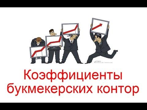Коэффициенты букмекерских контор на одном сайте