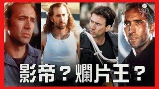 尼可拉斯凱吉:從影帝到爛片之王 Nicolas Cage【人物介紹|半瓶醋】