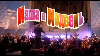 Маша и Медведь, Репетиция оркестра, серия 19, Mash...