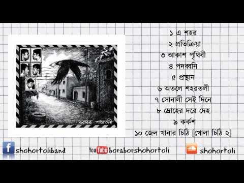 Borabor shohortoli by Shohortoli band [Jukebox]