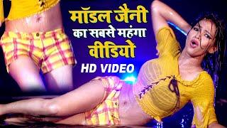 मॉडल जैनी का यह #VIDEO_SONG पुरे बिहार में बवाल मचा दिया | इसे कहते है असली गाना