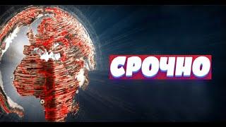 Последние Новости сегодня  29.03.2020