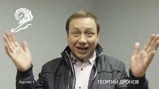 Георгий Дронов (Воронины). Привет, Оренбург!