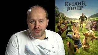 Кролик Питер - приглашение от Сергея Бурунова