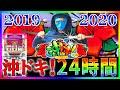 【沖ドキ!2019-2020】オールナイト緊急参戦したら高設定全ツすることになった【とあ…
