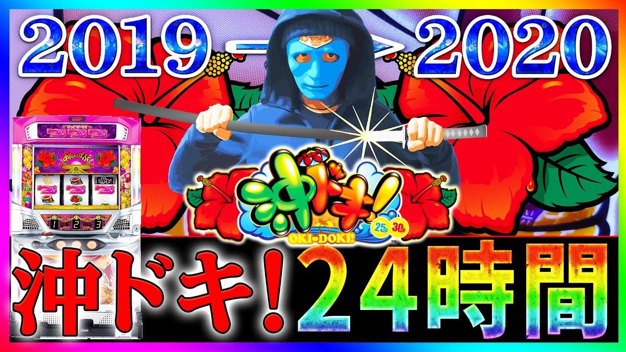 ドキ 2020 沖 動画