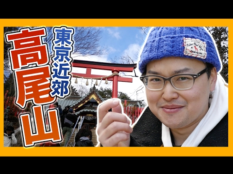 東京近郊的好去處【高尾山】悠閒登山泡湯行《阿倫去旅行》