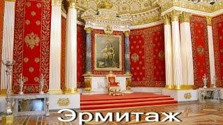 Государственный Эрмитаж.Санкт-Петербург. 3-часть.Золотой павлин.