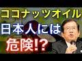 【武田邦彦】ココナッツオイルは日本人には危険?安全??『私の調査の範囲では…』
