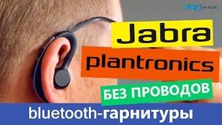 Jabra или Plantronics? Выбираем лучшую Bluetooth-гарнитуру (моно) Pro Hi-Tech