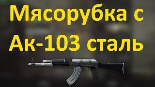"""WARFACE: МЯСОРУБКА С АК-103 """"СТАЛЬ"""""""