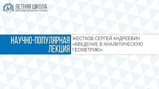 ЛШ ПМФ МФТИ 2017