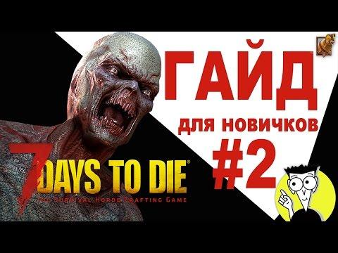 7 Days To Die ► Гайд для новичков [#2]: Как скрафтить печь, сделать колодец и какие скиллы качать!