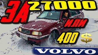Volvo 440 дешёвка за 27к. Это Жесть. \  Volvo 440 cheap for 27K. This Tin.