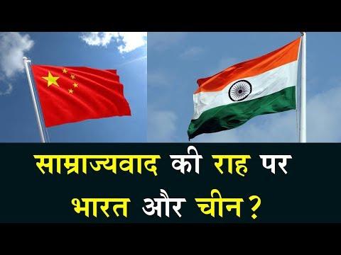 India और China के रिश्तों में आने वाला है और सुधार !!