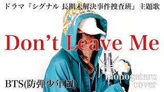 Don't Leave Me - BTS (防弾少年団、방탄소년단) (cover)