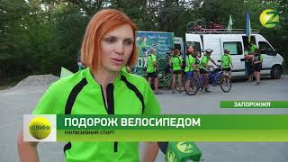 Новини Z - До Запоріжжя завітали учасники велопробігу «Бачу, можу, допоможу!» - 15.08.2018