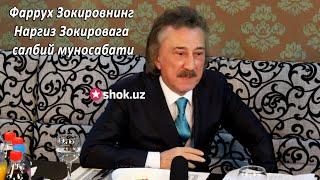 Фаррух Зокировнинг Наргиз Зокировага салбий муносабати  | Farruh Zokirov bilan video intervyu