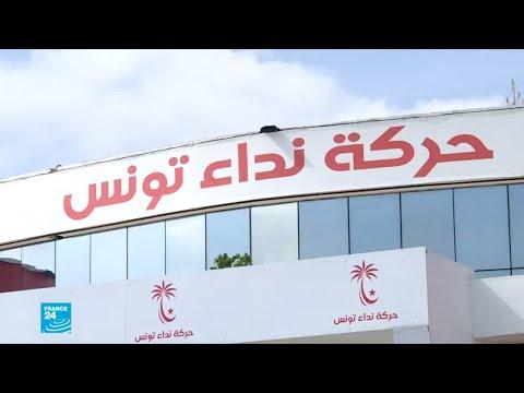 حزب نداء تونس يصدر بيانا للرأي العام.. ماذا جاء فيه؟  - 15:55-2018 / 10 / 10