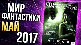 """Журнал """"Мир фантастики"""" - Май 2017"""