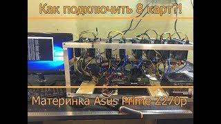 Инструкция | Как подключить 8 карт Asus Prime Z270p | Palit Storm X 1060 3gb|