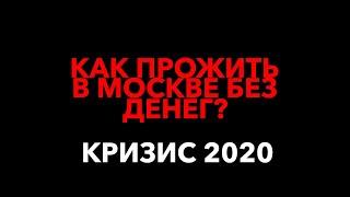 Смотреть видео Как выжить в Москве на 5000руб. Что такое концентрат? онлайн