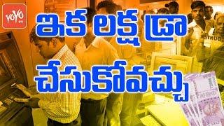 నోట్ల కష్టాలు తీరాయోచ్ | RBI relaxes ATM withdrawal limit to Rs 10000 from Rs 4500  per day