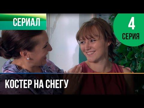 ▶️ Костер на снегу 4 серия - Мелодрама | Фильмы и сериалы - Русские мелодрамы
