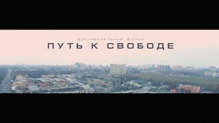 """Документальный фильм """"Путь к свободе"""""""