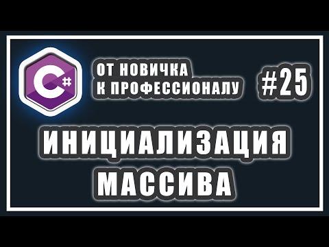 ИНИЦИАЛИЗАЦИЯ МАССИВА   СПОСОБЫ   СИ ШАРП    C# ПРИМЕРЫ   C# ОТ НОВИЧКА К ПРОФЕССИОНАЛУ   # 25